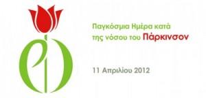 ΠΑΓΚΟΣΜΙΑ ΗΜΕΡΑ ΠΑΡΚΙΝΣΟΝ - 11 ΑΠΡΙΛΙΟΥ 2012