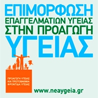 nea ygeia