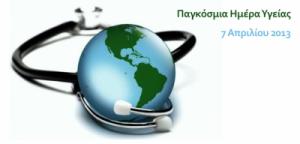 health-day-2013