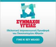 symmaxoi-ygeias1