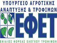 ΕΦΕΤ: ανακλήθηκαν 110.000 φιάλες εμφιαλωμένου νερού