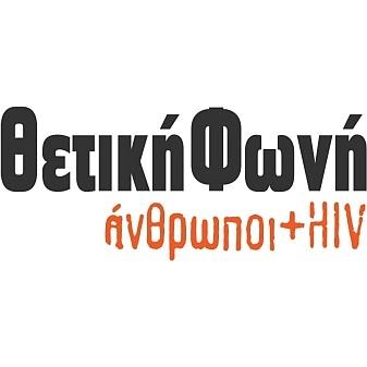 Η Θετική Φωνή με αφορμή την Παγκόσμια Ημέρα AIDS