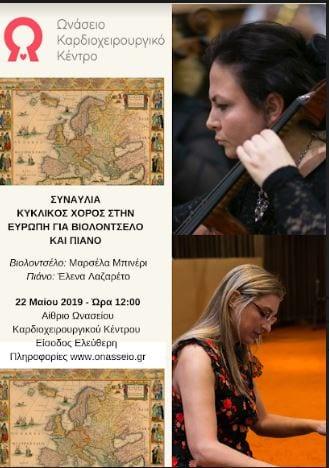 Μουσικές εκδηλώσεις «Πολυφωνίες» - «Κυκλικός χορός στην Ευρώπη»