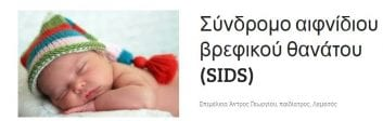 Σύνδρομο αιφνίδιου βρεφικού θανάτου (SIDS)