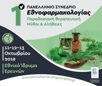 1ο Πανελλήνιο Συνέδριο Εθνοφαρμακολογίας