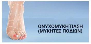 Τρόπο να νικήσετε αποτελεσματικά του μύκητες των ποδιών