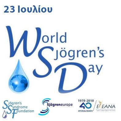 Sjogren Syndrome: Ένα κοινό αλλά ελάχιστα γνωστό νόσημα