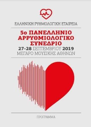 5ο ΠανελλήνιοΑρρυθμιολογικόΣυνέδριο