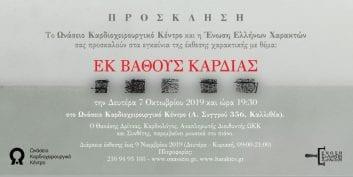 Έκθεση της Ένωσης Ελλήνων Χαρακτών στο Ωνάσειο Καρδιοχειρουργικό Κέντρο