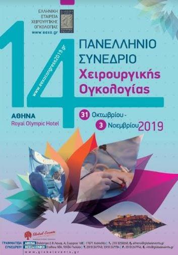 14ο Πανελλήνιο Συνέδριο Χειρουργικής Ογκολογίας