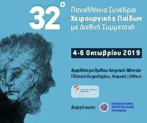 32ο Πανελλήνιο Συνέδριο Χειρουργικής Παίδων