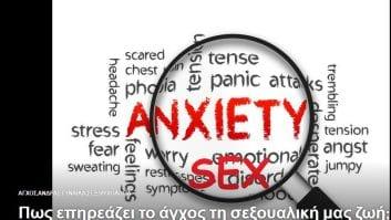 Πως επηρεάζει το άγχος τη σεξουαλική μας ζωή;