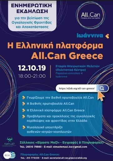 Ενημερωτική εκδήλωση για τη βελτίωση της Ογκολογικής Φροντίδας και Αποκατάστασης Ενημερωτική εκδήλωση για τη βελτίωση της Ογκολογικής Φροντίδας και Αποκατάστασης
