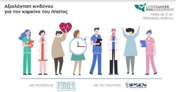 Ερωτηματολόγιο αξιολόγησης κινδύνου για τον καρκίνο του ήπατος - Liver Cancer Risk Assessment