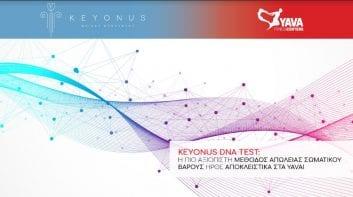 Keonus DNA TEST: Η πιο αξιόπιστη μέθοδος απώλειας σωματικού βάρους ήρθε αποκλειστικά στα YAVA
