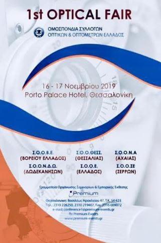 Αφαίρεση όρου: 1η Έκθεση Οπτικής και Οπτομετρίας στις 16 - 17 Νοεμβρίου στη Θεσσαλονίκη 1η Έκθεση Οπτικής και Οπτομετρίας στις 16 - 17 Νοεμβρίου στη Θεσσαλονίκη
