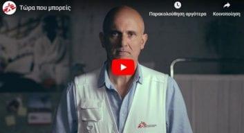 «Τώρα που μπορείς, σώσε ζωές» Η νέα καμπάνια ευαισθητοποίησης των Γιατρών Χωρίς Σύνορα