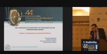 Βαμβακίδης Κυριάκος Η χρήση της διεγχειρητικής νευροπαρακολούθησης