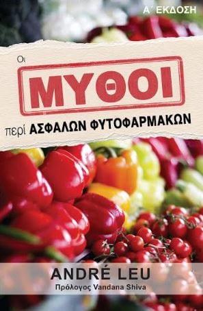 Εκδηλώσεις βιβλιοπαρουσίασης:«Οι μύθοι περί ασφαλών φυτοφαρμάκων»