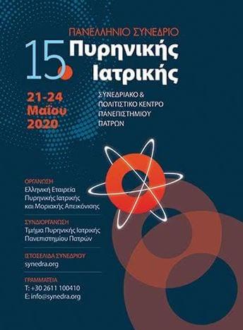 15ο Πανελλήνιο Συνέδριο Πυρηνικής Ιατρικής