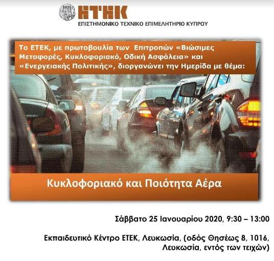 Ημερίδα από ΕΤΕΚ για το Κυκλοφοριακό και Ποιότητα Αέρα