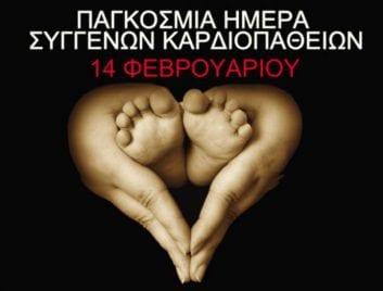 Συγγενείς καρδιοπάθειες – Οι μικροί μαχητές κερδίζουν τη ζωή