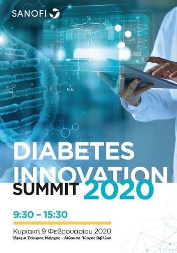 Επιστημονική Συνάντηση για το μέλλον στη Διαχείριση του Σακχαρώδους Διαβήτη από τη Sanofi Ελλάδας
