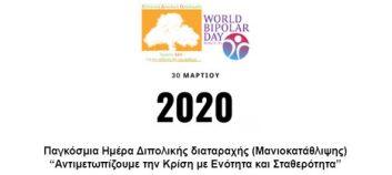 Παγκόσμια Ημέρα Διπολικής διαταραχής (Μανιοκατάθλιψης)