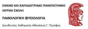 Οδηγίες Κέντρου Εμπειρογνωμοσύνης Σπάνιων Συστηματικών Αυτοφλεγμονωδών Και Αυτοάνοσων Νοσημάτων Παθολογικής Φυσιολογίας