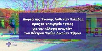 Δωρεά της Ένωσης Ασθενών Ελλάδας προς το Κέντρο Υγείας Δικαίων Έβρου