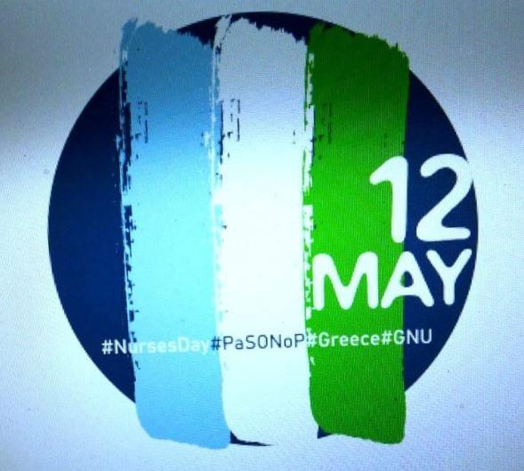 Παγκόσμια Ημέρα Νοσηλευτών Τρίτη 12 Μαΐου