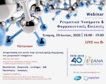 Διαδικτυακό σεμινάριο της ΕΛ.Ε.ΑΝ.Α για τα ρευματικά νοσήματα & τις φαρμακευτικές επιλογές