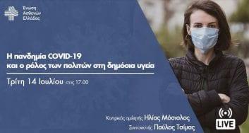 Η Ένωση Ασθενών Ελλάδας υποδέχεται τον Καθηγητή Ηλία Μόσιαλο σε μία δημόσια συζήτηση