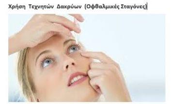 Καλοκαιρινές συμβουλές για άτομα που φορούν φακούς επαφής