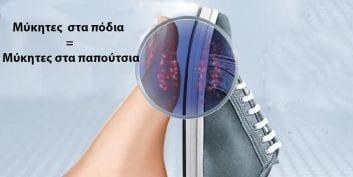 Αθλείστε; Αντιμετωπίστε την κακοσμία των ποδιών