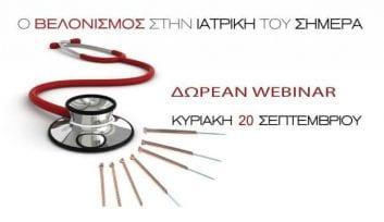 "Webinar Ημερίδας ""Ο Βελονισμός στην ιατρική του σημέρα"""