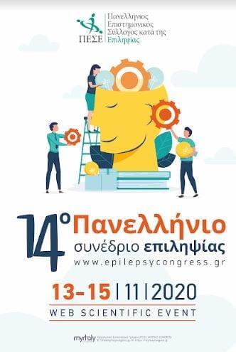 14ο Πανελλήνιο Συνέδριο Επιληψίας - Web Scientific Event