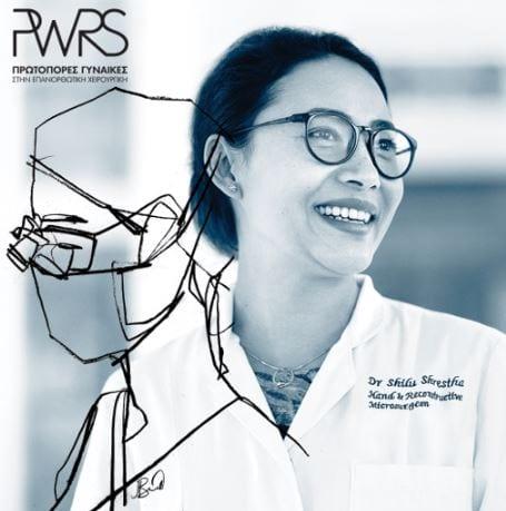 Η SkinCeuticals στηρίζει τις γυναίκες χειρουργούς μέσω του προγράμματος 'Pioneer Women in Reconstructive Surgery'