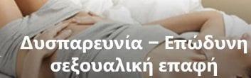 Δυσπαρευνία – Επώδυνη σεξουαλική επαφή