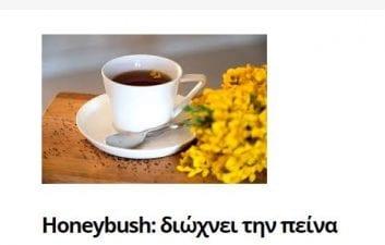 Honeybush: διώχνει την πείνα