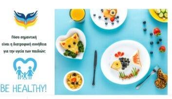 Πόσο σημαντική είναι η διατροφική συνήθεια για την υγεία των παιδιών