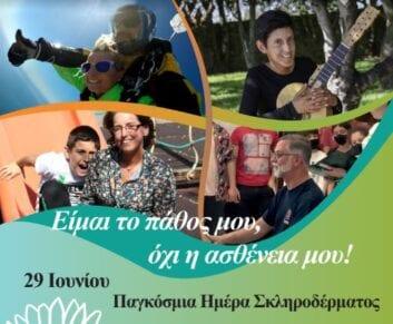 29η Ιουνίου Παγκόσμια Ημέρα για το Σκληρόδερμα