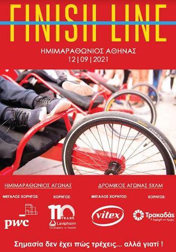 Finish Liners στον Ημιμαραθώνιο της Αθήνας
