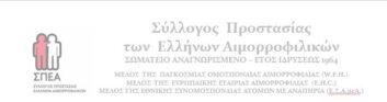 Πανελλαδική εκστρατεία ενημέρωσης και ευαισθητοποίησης για την αιμορροφιλία από τον Σύλλογο Προστασίας των Ελλήνων Αιμορροφιλικών